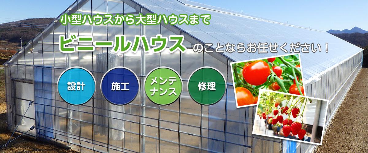 株式会社今井グリーンハウスイメージ